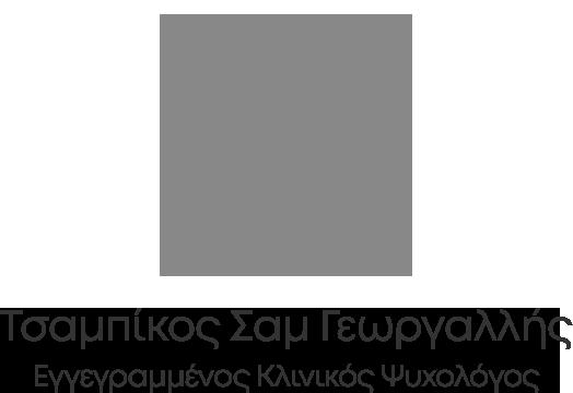 Τσαμπίκος Σαμ Γεωργαλλής